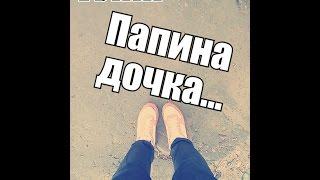 """Клип под песню""""Папина дочка""""(Исполнитель:Егор Крид)"""