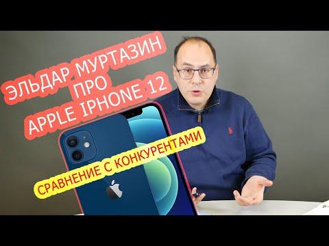 ОБЗОР | Экспертное мнение об Apple iPhone 12
