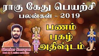 Rahu Ketu Peyarchi 2019 - Rahu Ketu Transit 2019 - Ragu Kethu Peyarchi Palan 2019 in Tamil -