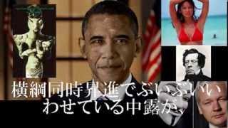 ウィキリークスがTPP草案すっぱ抜き 日本が中国にTPP参加を要請/ポスト米英時代 [20131114]