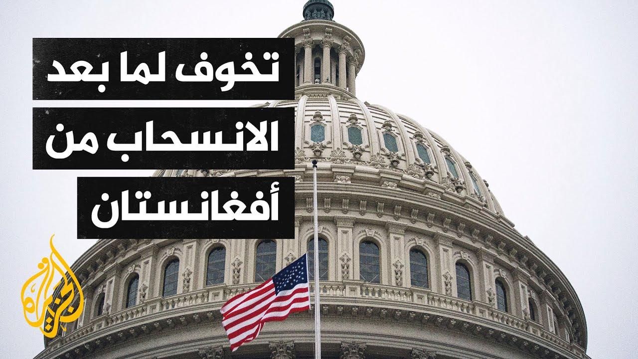 مسؤول أمريكي: لا ضمانات لما سيحدث في أفغانستان بعد الانسحاب  - نشر قبل 51 دقيقة