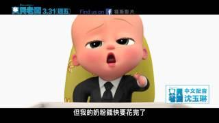 【寶貝老闆】之「寶寶的日常狂語錄 – 睡的學問」