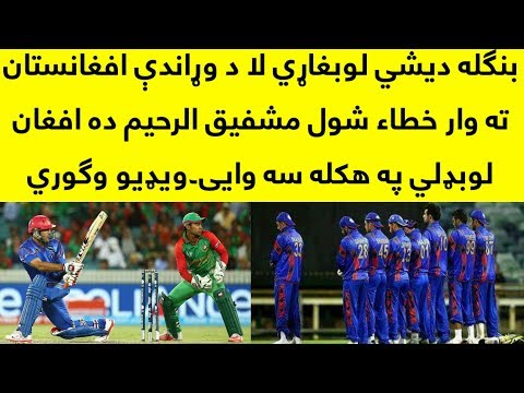 What Mushfiqur Rahim Saying About Afghanistan Cricket Team And Bangladesh Against Afghanistan