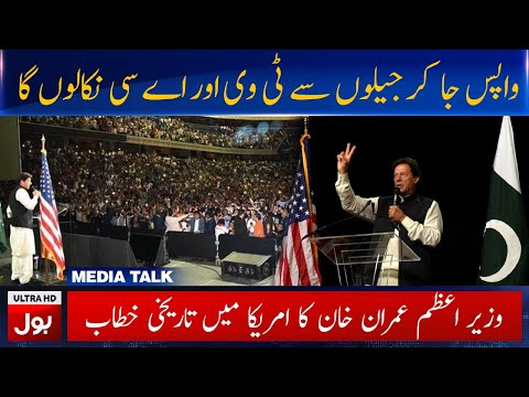 Prime Minister Imran Khan Historic Address in Capital One Arena, Washington | 22 July 2019 |BOL News