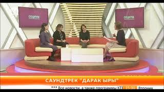 """С.Назаренко прибыла в Кыргызстан специально на премьеру фильма """"Дарак ыры"""""""