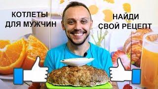 Мега КОТЛЕТА вкусный и простой рецепт котлет для МУЖЧИН
