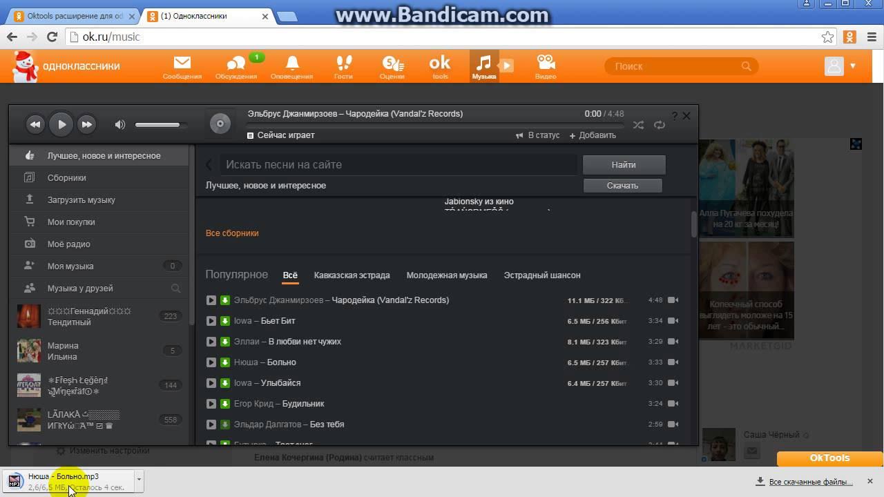 Odnoklassniki скачать музыку программа