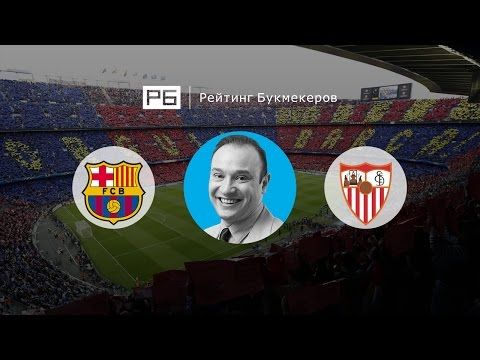 Прогноз Константина Генича: «Барселона» – «Севилья»