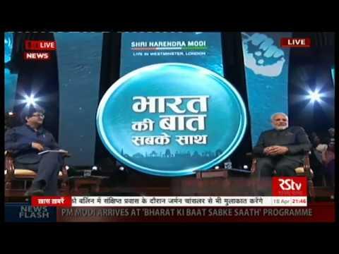 PM Modi's Bharat Ki Baat, Sabke Saath