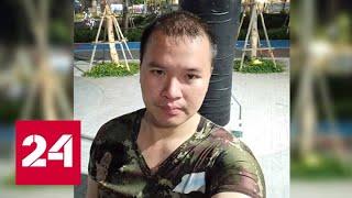 Появились подробности массового убийства в Таиланде - Россия 24