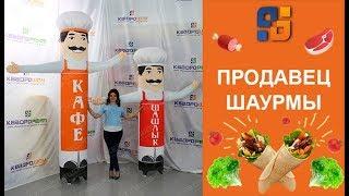 Надувная реклама для кафе восточной кухни