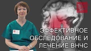 видео ВНЧС лечение