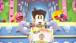 HD 公共電視水果冰淇淋 1777 最想要的玩具