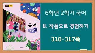 [6학년 2학기 국어] 8단원 5-6차시 '독서…