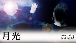 【フル/歌詞】月光 鬼束ちひろ トリック 主題歌 カバー / NAADA