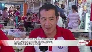 【新加坡大选】 新加坡人民党呼吁选民放眼冠病以外课题 确保国会制衡