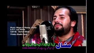 Pashto New Sad Song 2016 - Khpal Zan Ojaram