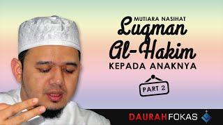 FOKAS: Mutiara Nasihat Luqman Al-Hakim Kepada Anaknya - Part 2/4