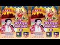 New Bhojpuri Devi Geet 2017 स्वर्ग से सुन्दर सजल दरबार बा Singer Rakesh Yadav, Mati Ke Murti, He Mai