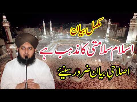 Islam Salamti Ka Mazhab Hai Full Byan Muhammad Ajmal Raza Qadri
