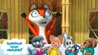 СПОКОЙНОЙ НОЧИ, МАЛЫШИ! - Чужая слава - Кротик и Панда (Детские мультфильмы про животных)