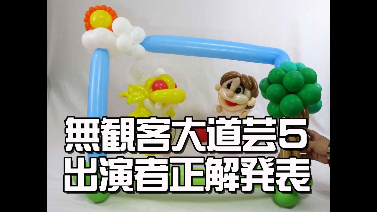 無観客大道芸について!
