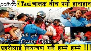Gang Fight of Pathao and Taxi Driver।।पठाओ र टयाक्सी चालकहरु बिच दोहोरो भिडन्त ,तानातान र हानाहान. screenshot 5