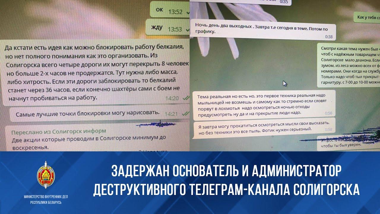 Задержан администратор ещё одного деструктивного ТГ-канала в Белоруссии