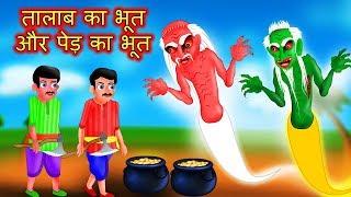 taalaab ka bhoot  aur ped ka bhoot  Horror Story  Chudail Ki Kahani