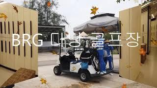 2020 BRG다낭골프장,BRG DANANG 골프장,B…