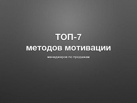 ТОП 7 методов мотивации менеджеров по продажам. К.Дубровин