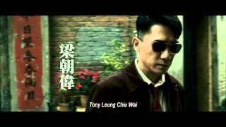 香港電影頻道 The Silent War 《聽風者》香港版預告 trailer
