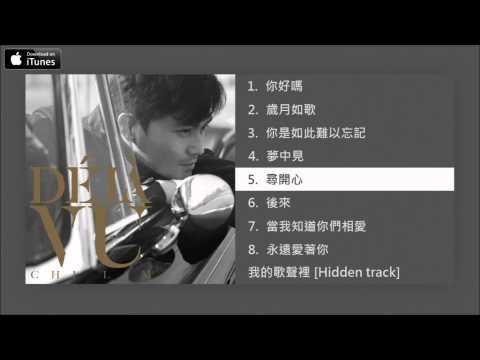 張智霖 Chilam Cheung 《DeJa Vu》大碟試聽 [Official] [官方]
