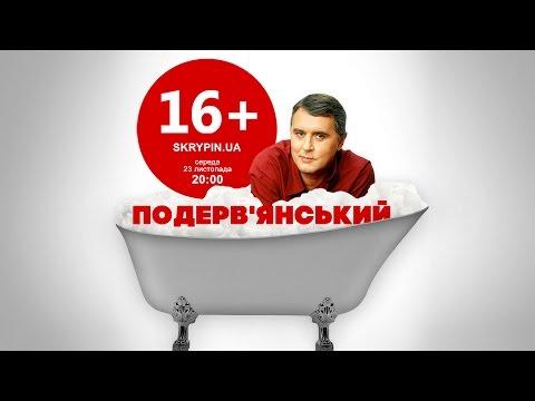 ЛЕСЬ ПОДЕРВ'ЯНСЬКИЙ |