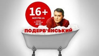 ЛЕСЬ ПОДЕРВ'ЯНСЬКИЙ   16+
