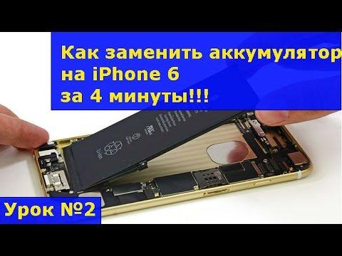 Поменять на айфоне 6 батарейку