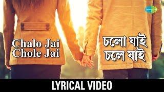 Chalo Jai Chole Jai Dur Bahudur | চল যাই চলে যাই দূর বহুদূর | Kishore Kumar | Bengali lyrical video