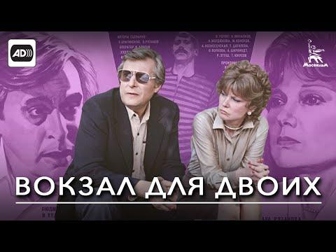 Вокзал для двоих (с тифлокомментариями) (мелодрама, реж. Эльдар Рязанов, 1982 г.)