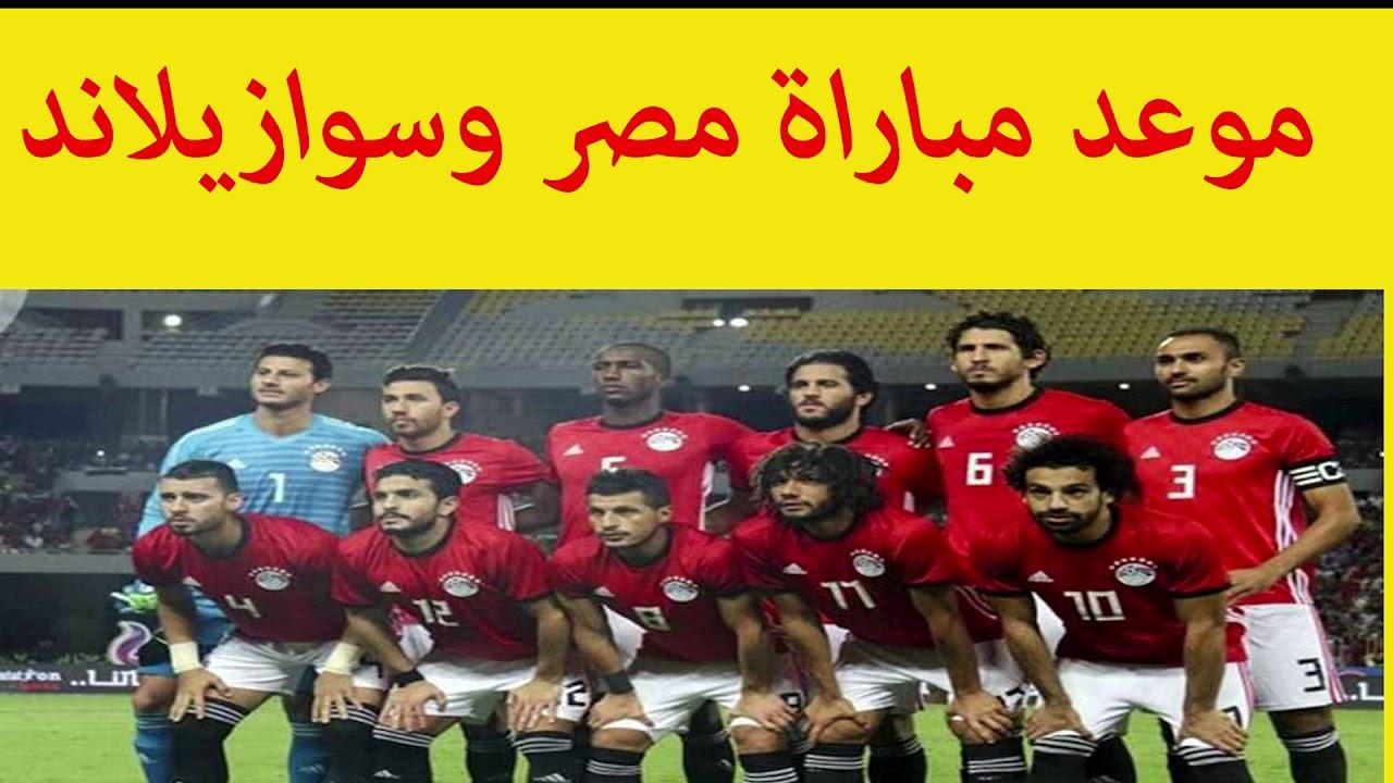 مصر وسوازيلاند بث مباشر
