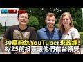 30萬粉絲美國YouTuber來政經! |政經關不了(番外篇)|2019.08.24