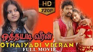 othayadi veeran   2015 Latest Tamil Movie   New upload Movie   ram  
