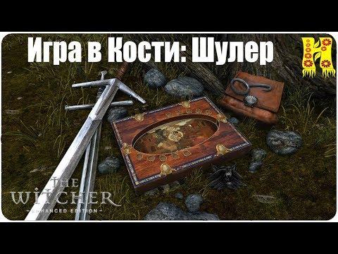The Witcher: Прохождение №54 Игра в Кости: Шулер (Ведьмак)
