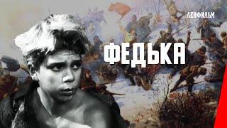 Федька / Fedka (1936) фильм смотреть онлайн