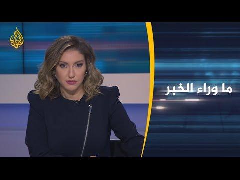 ???? ???? ما وراء الخبر - الحوثيون أم التحالف مسؤول عن مجزرة معسكر مأرب؟  - نشر قبل 4 ساعة