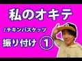 Part1:【反転】チキンバスケッツ/ 私のオキテ ダンス振り付け