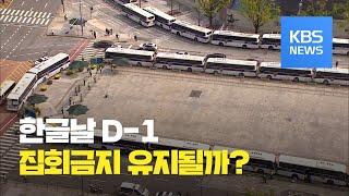 '한글날 서울 도심 집회금지' 유지될까?…법원, 오늘 …