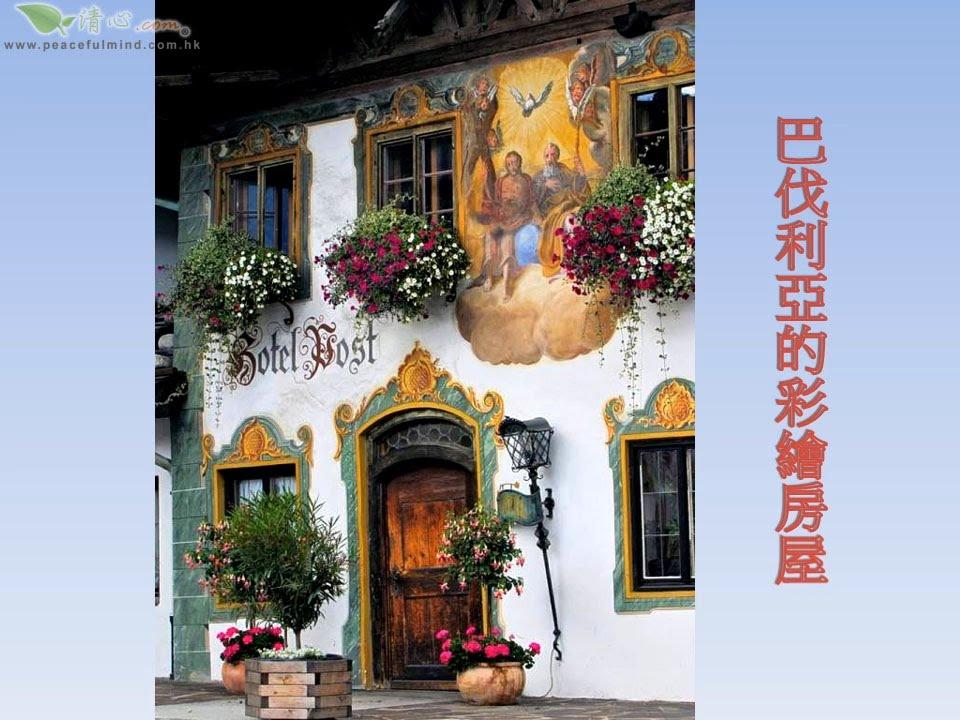 巴伐利亞的彩繪房屋 - YouTube