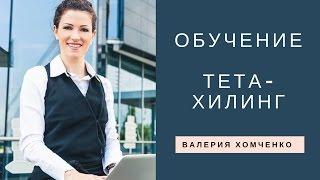 Тета Хилинг обучение, курсы. Я - инструктор. Валерия Хомченко.