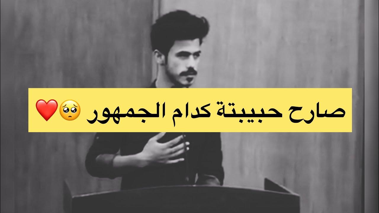 حبيني حلات الروح من تحب | الشاعر علي داود | عراقي 2019