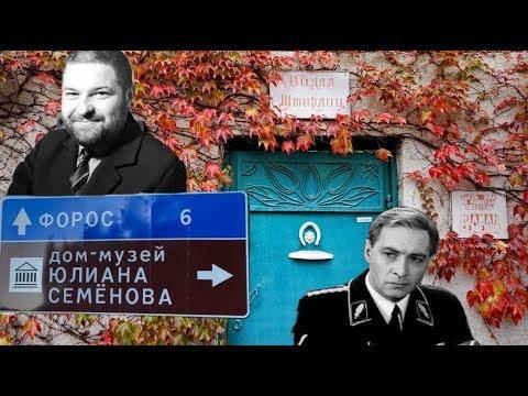 Крым, Вилла Штирлиц, дача Юлиана Семёнова.